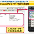 LINEのトークが監視できるAndroidアナライザー