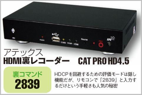 HDCPを回避するHDMIレコーダーの裏コマンド