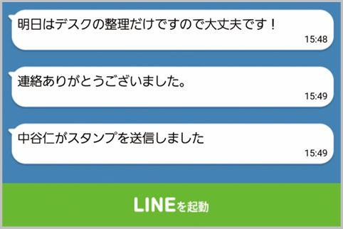 LINEで既読にならないメッセージの読み方とは