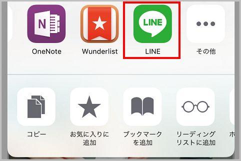 他アプリで見つけた情報をLINEで共有する方法