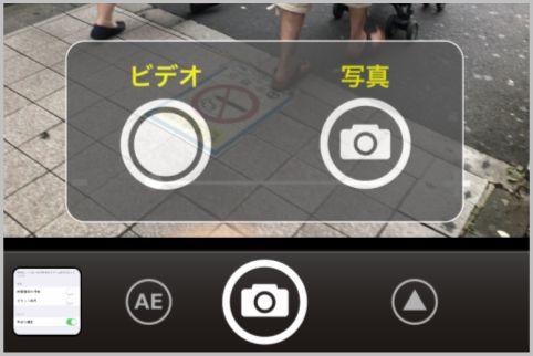 無音カメラでiPhoneをシャッター音をブロック