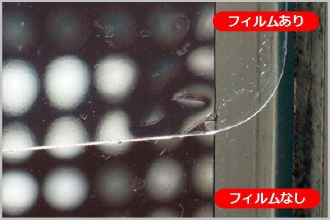 飛散防止フィルムで空き巣のガラス破りを防止