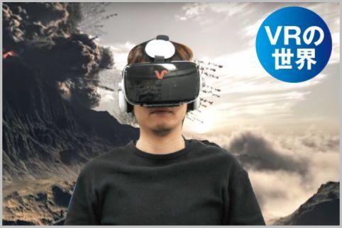 VRとは360度フレームをなくして脳を騙す映像