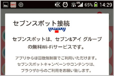 コンビニ公式アプリを使うとWi-Fi接続が無制限