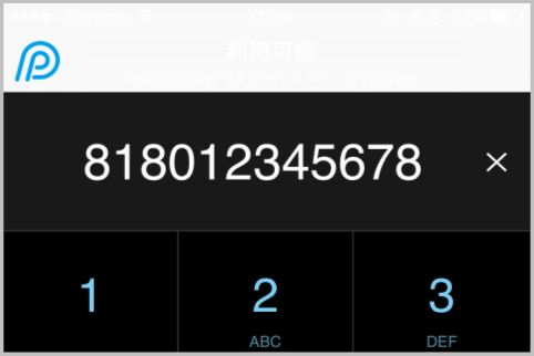 iPhoneで固定電話と同じ03番号から発信する方法