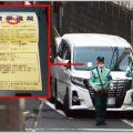 駐車違反のカモになる「すぐ移動します」貼り紙