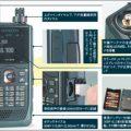 受信機として活用できる最新アマチュア無線機