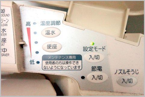 公衆トイレの温水洗浄便座で温度を調整する方法
