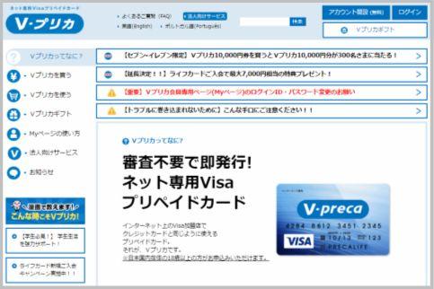 Vプリカは使い方次第でずっと無料視聴ができる