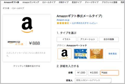 Amazonギフト券を割り勘払いに利用する使い方