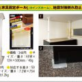 家具の転倒防止はポールとストッパーの合わせ技