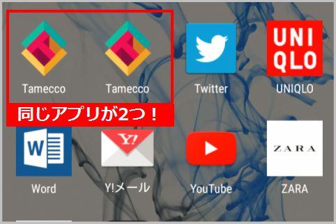 App Clonerで同一アプリを何個もインストール