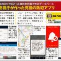 Digi Policeは警視庁が作った究極の防犯アプリ