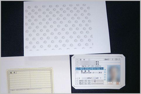運転免許証の偽造には市販プリンターが使われる