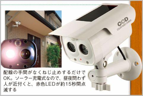 防犯カメラにソーラー充電式のダミーを設置する