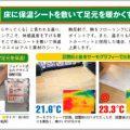 床の保温マットならダンボールよりアルミ素材