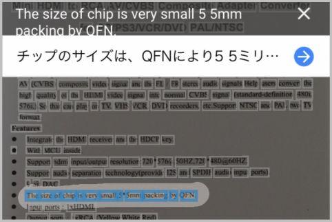 Google翻訳アプリはカメラ撮影してなぞるだけ