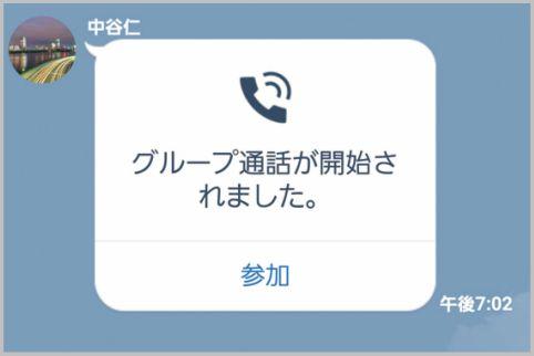 LINEグループの無料通話は200人まで参加できる