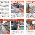 鉄道の写真撮影でやっちゃいけないNG行為4つ