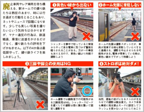 鉄道写真をホームから撮影するときのNG行為4つ
