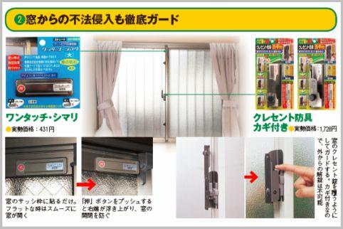 防犯対策は玄関も窓も補助カギの増設が効果的