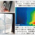 窓の断熱アイテムはカーテン式が手軽で効果的