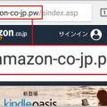 Amazon偽サイトでありがちなURLの違いとは?