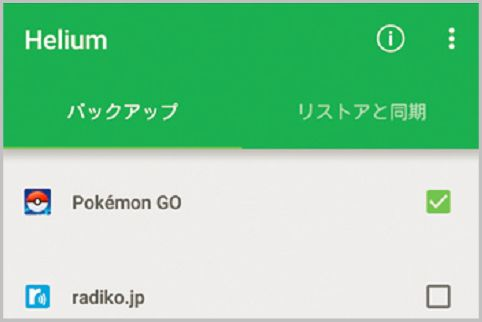 Androidをバックアップして別のスマホで復元