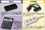 盗聴器の種類は目的によって3タイプが使われる