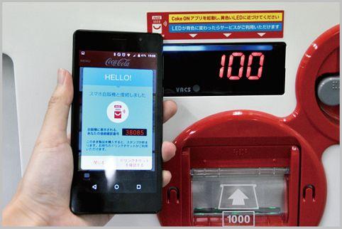 コカコーラの自販機はアプリでスタンプが貯まる