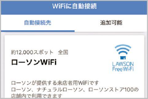 無料Wi-Fiスポットに自動接続する万能アプリ