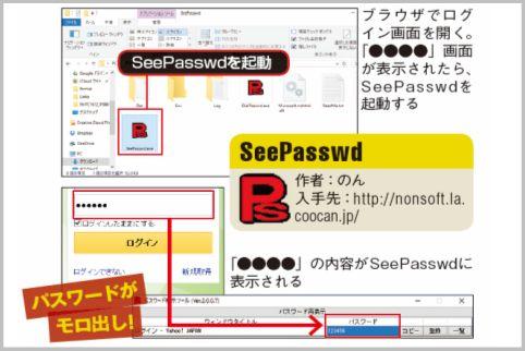 自動入力されるパスワードを表示する方法とは