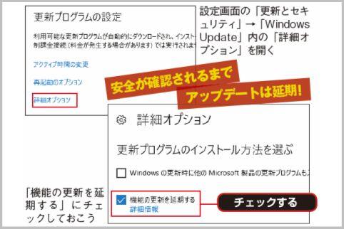 Windows10の自動アップデートはトラブルの元