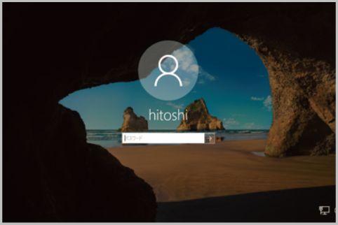 Windows10のログイン画面をスキップする方法