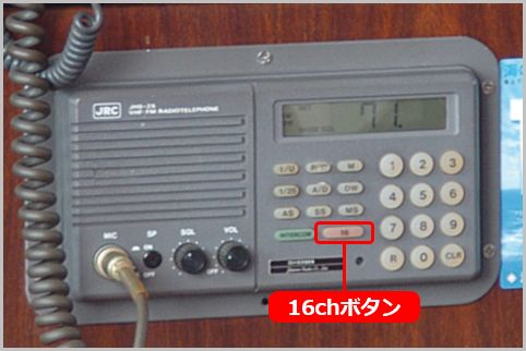 国際VHFの通信は呼び出しチャンネルから開始