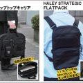 ビジネス向けのミリタリーバッグは収容力が魅力