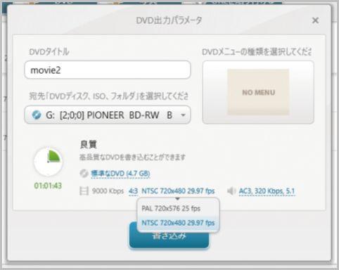 MP4動画ファイルをDVDプレーヤーで再生する