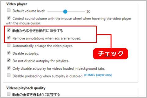 YouTubeの動画再生前の広告を自動的に消す方法