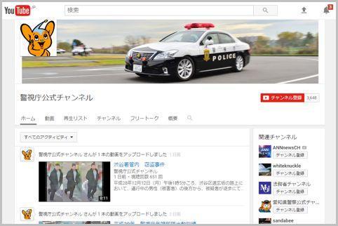 YouTubeで登録しておきたい公式チャンネル9選