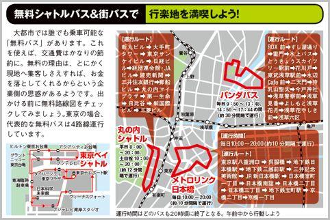 意外なほど充実している東京駅周辺の無料バス