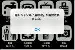 隠しコマンドで盗聴器の周波数が出現するアプリ