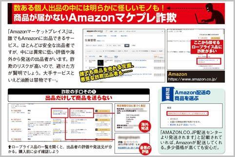 ネット通販詐欺を見分ける方法とその対応策とは