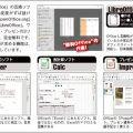 無料で使えるOffice互換ソフト「LibreOffice」