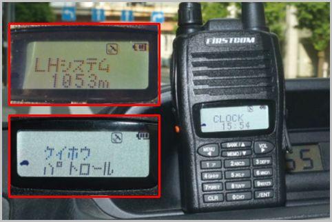 オービスと警察無線を警告するGPS搭載受信機
