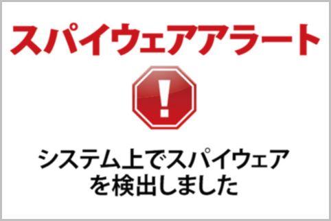 偽ウイルス警告でお金をだまし取るサポート詐欺