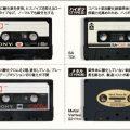 カセットテープの種類と日本の3大メーカーとは