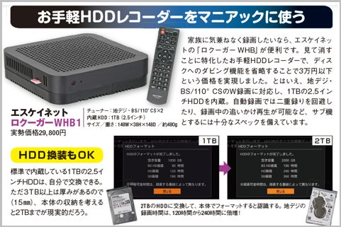 3万円以下の安いHDDレコーダーで録画し放題