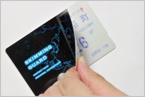 満員電車のICカードスキミングを防止する方法