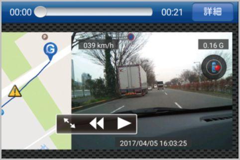 無料で使える地図連動ドライブレコーダーアプリ