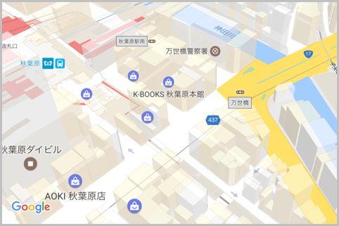 グーグルマップを3Dにするには指2本でスワイプ